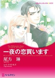 ハーレクイン 俺様ヒーローセット vol.3