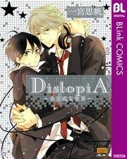 DistopiA ~未完成な世界~【シーモア限定特典付き】