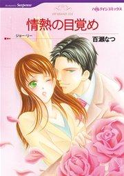 ハーレクイン 内気ヒロインセット vol.1