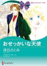 ハーレクイン ヒストリカル・ロマンス セット【コミックシーモア 限定】