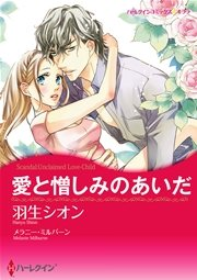 ハーレクイン 身分違いの恋テーマセット vol.6