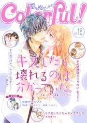 Colorful! vol.15