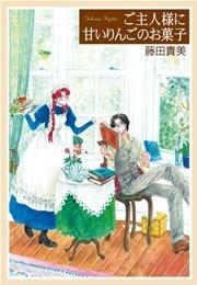 ご主人様に甘いりんごのお菓子