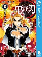 鬼滅の刃 8巻 無料試し読みなら漫画 マンガ 電子書籍のコミック