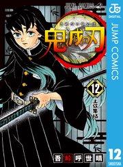 鬼滅の刃 12巻 無料試し読みなら漫画 マンガ 電子書籍のコミック