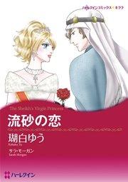 ハーレクイン プリンセスヒロインセット vol.4