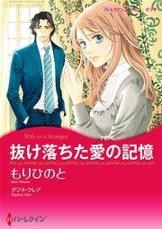 ハーレクイン ロスト・メモリーテーマセット vol.1