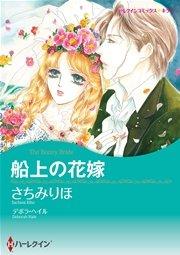 ハーレクイン ヒストリカル・ロマンステーマセット vol.7