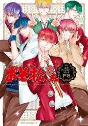 おそ松さん公式アンソロジーコミック 3巻 無料試し読みも 漫画