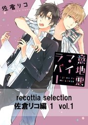 recottia selection 佐倉リコ編1