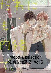 recottia selection 佐倉リコ編2