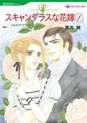 ハーレクイン 未亡人ヒロインセット vol.5