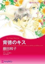 ハーレクイン 漫画家 藤田和子セット vol.1