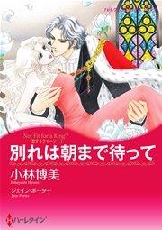 ハーレクイン 漫画家 小林博美セット vol.2