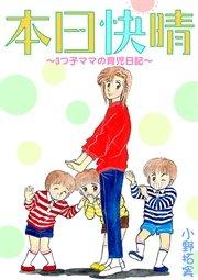 本日快晴~3つ子ママの育児日記~【合冊版】
