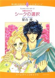 ハーレクイン リゾートでの恋テーマセット vol.2