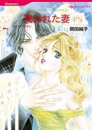 ハーレクイン 漫画家 岡田純子セット vol.2