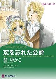ハーレクイン 貴族ヒロインセット vol.1