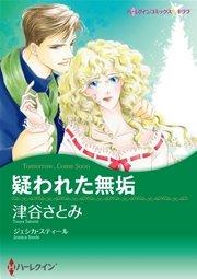 ハーレクイン 漫画家 津谷さとみセット vol.2