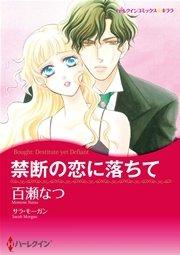 ハーレクイン 幼なじみヒーローセット vol.3