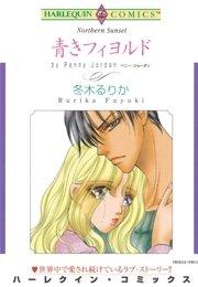 ハーレクイン 島国での熱いロマンステーマセット vol.1