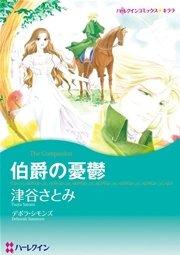 ハーレクイン 思わず涙する!テーマセット vol.3