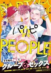 パリピ -party☆people-