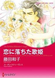 ハーレクイン 大富豪ヒーローセット vol.9
