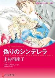 ハーレクイン 美しきライバルテーマセット vol.1