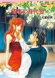 ハーレクイン 美しきライバルテーマセット vol.3