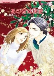 ハーレクイン ロマンティック・クリスマス セレクトセット vol.6