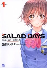 SALAD DAYS single cut~由喜と二葉~