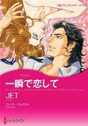 ハーレクイン 漫画家 JETセット vol.4