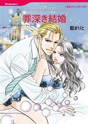 ハーレクイン 愛なき結婚セット vol.5