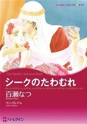 ハーレクイン 恋はシークとテーマセット vol.6