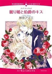 眠り姫と伯爵のキス