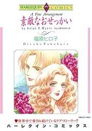 ハーレクイン プレイボーイヒーローセット vol.7