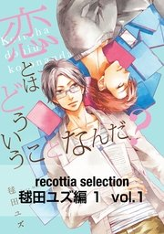 recottia selection 毬田ユズ編1