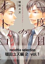 recottia selection 毬田ユズ編2