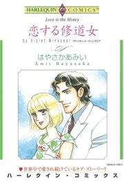 ハーレクイン 真面目な家庭教師の恋セットVol.1
