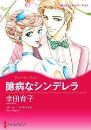 ハーレクイン 漫画家 幸田育子セットvol.2