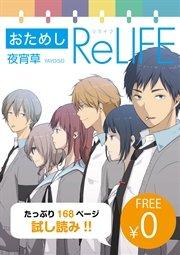 【無料】おためし ReLIFE【フルカラー】