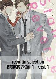 recottia selection 野萩あき編1