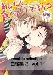 recottia selection 白松編2