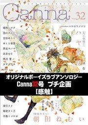 オリジナルボーイズラブアンソロジーCanna 32号プチ企画【感触】【分冊版】