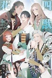 四獣王の花嫁(コミックノベル)