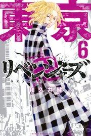 東京卍リベンジャーズ 6巻 無料試し読みなら漫画 マンガ 電子書籍のコミックシーモア