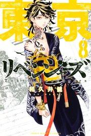 東京卍リベンジャーズ 8巻 無料試し読みなら漫画 マンガ 電子書籍のコミックシーモア