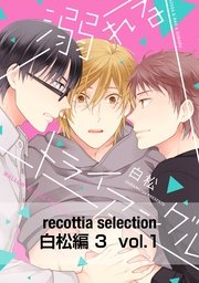 recottia selection 白松編3