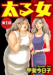 太る女(分冊版)